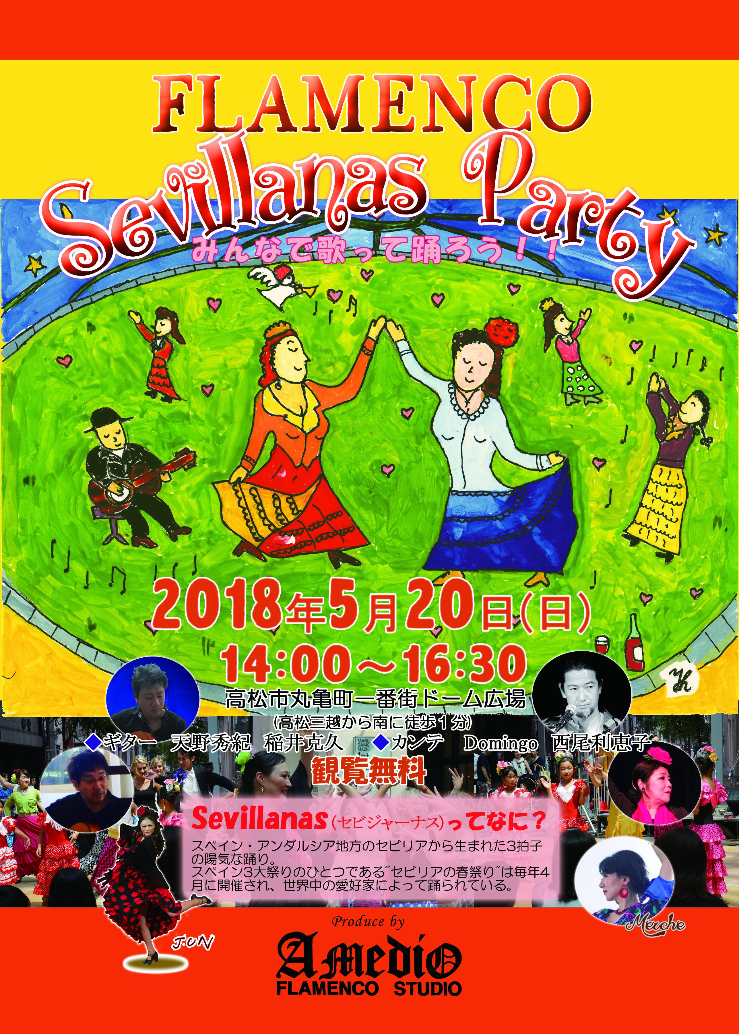 Sevillanas Party