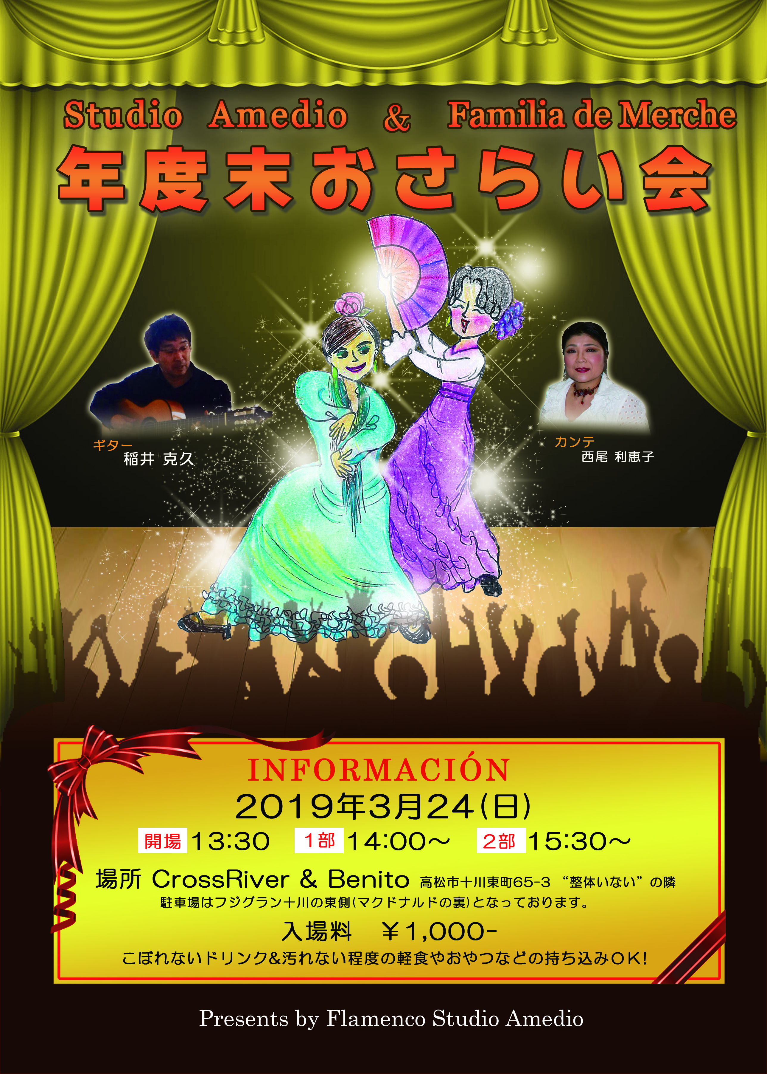 2019年度末おさらい会_front